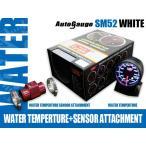 オートゲージ 水温セット 水温計+アタッチメント SM52Φ ホワイトLED ワーニング メーターフード付
