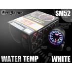 オートゲージ 水温計 SM52Φ ホワイトLED ワーニング メーターフード付