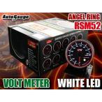 オートゲージ 電圧計 RSM52Φ エンジェルリング ホワイトLED メーターフード付