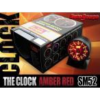 オートゲージ 時計 SM52Φ スモークレンズ アンバーレッドLED メーターフード付