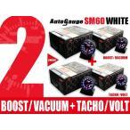 オートゲージ 2点セット ブースト/バキューム計+タコメーター/電圧計 SM60Φ ホワイトLED メーターフード付