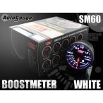 オートゲージ ブースト計 SM60Φ ホワイトLED ワーニング メーターフード付
