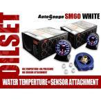 オートゲージ オイルセット 油温+油圧+アタッチメント SM60Φ ホワイトLED ワーニング メーターフード付
