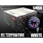 オートゲージ 油温計 SM60Φ ホワイトLED ワーニング メーターフード付
