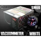 オートゲージ バキューム計 SM60Φ ホワイトLED ワーニング メーターフード付