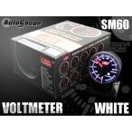 オートゲージ 電圧計 SM60Φ ホワイトLED ワーニング メーターフード付