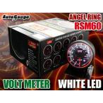 オートゲージ 電圧計 RSM60Φ エンジェルリング ホワイトLED メーターフード付
