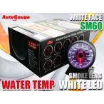 オートゲージ 水温計 SM60Φ スモークレンズ ホワイトフェイス ホワイトLED メーターフード付
