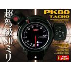 オートゲージ タコメーター PK80Φ 3色LED 外付ワーニングライト コントロールボックス