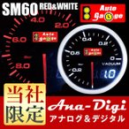 オートゲージ バキューム計 SM 60Φ ホワイト/アンバーレッド アナデジ デュアルシリーズ