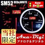 オートゲージ バキューム計 SM 52Φ ホワイト/アンバーレッド DUAL・デュアルシリーズ