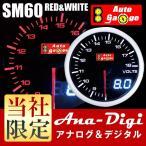 オートゲージ 電圧計 SM 60Φ ホワイト/アンバーレッド DUAL デュアルシリーズ