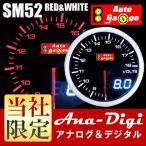 オートゲージ 電圧計 SM 52Φ ホワイト/アンバーレッド DUAL・デュアルシリーズ