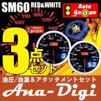 オートゲージ オイルセット 油温+油圧+アタッチメント SM 60Φ ホワイト/アンバーレッド アナデジ デュアルシリーズ