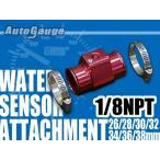 オートゲージ 水温計センサーアタッチメント 1/8NPT・1/8PT 26〜38mm