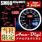 オートゲージ 水温計 SM 60Φ ホワイト/アンバーレッド アナデジ デュアルシリーズ