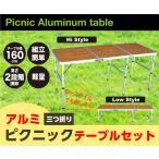 軽量!キャンプ アルミ 3つ折りテーブル 高さ 2段階調節 160cm×60cm