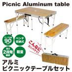 アウトドア アルミ ピクニックテーブル 椅子 セット 高さ 2段階調節