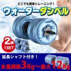 ウォーターダンベル 2個セット 水量調節で3kg〜20kg 調整可能 コンパクト収納で持ち運び簡単! 延長シャフト付き!
