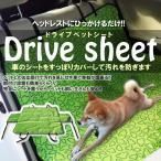 ペット カーシート ドライブシート ボックス 犬 猫 ペット用品 車載