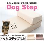 ドッグステップ階段レザー高齢犬猫ヘルニア老犬