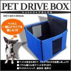 ペットケージ サークル ゲージ ドライブボックス ソフトケージ 犬 猫 小型犬用