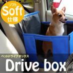 ドライブボックス ソフトケージ ペットケージ サークル ゲージ 犬 猫 車載