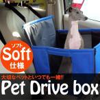 ペット ドライブ ボックス シート 犬 猫 ペット用品 車載
