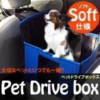ドライブボックス シート ペット用品 犬 猫 車載