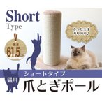 猫用 爪とぎポール 極太ショートタイプ 高さ61.5cm