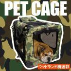 ペットケージ サークル ゲージ ドライブボックス ソフトケージ 犬 猫 中型犬用
