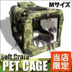 ペットケージ  ペットクレート Mサイズ 折りたたみ ソフトケージ ペットボックス 犬 猫 車載