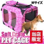 ペットケージ  ペットクレート Mサイズ 折りたたみ ソフトケージ ペットボックス 犬 猫 ピンク迷彩柄 車載