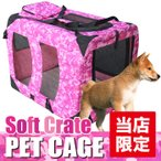ペットケージ  ペットクレート 折りたたみ ソフトケージ ペットボックス 犬 猫 ピンク迷彩柄 車載