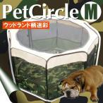 ペット サークル 折りたたみ ポータブル ケージ 八角形 メッシュ Mサイズ 犬 猫