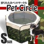 ペット サークル 折りたたみ プレイサークル ベビー ゲージ 8角形 犬 猫(サークル ケージ 犬小屋 ペット用品 Sサイズ)