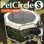八角形 折りたたみペット サークル ペット サークル ペットゲージ プレイルーム 犬小屋 Sサイズ