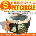 ペットサークル ケージ 折りたたみ プレイ サークル 犬 Sサイズ