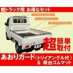 軽トラック用品  あおりガード(ゲートプロテクター)/鳥居アングル付&荷台ゴムマット セット 2点セット