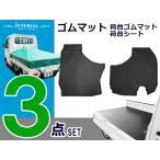 スズキ キャリィトラック キャリートラック DA16T ゴムマット 荷台ゴムマット 荷台シート 3点セット