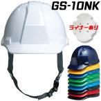 ヘルメット 工事・現場 GS-10NK 【10個以上ご注文でロゴ・社名印刷無料サービス中!】
