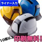 ヘルメット 防災用ヘルメット(保護帽・安全ヘルメット・防災にも最適!) 390F-OT