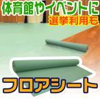 【床養生】フロアシート 選挙会場・学校・体育館の床養生に最適! NCE3000