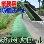 防草シート(業務用ニードフル) 緑 JY-1R【プロ仕様】