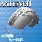 DIC 最上級ヘルメット AA11EVOシリーズ用交換シールド AA11EVO-SP