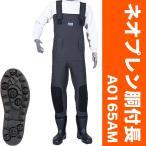胴付長靴・ネオプレン胴付長(胴付長靴) A0165AM