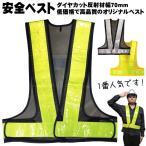 【社名印刷無料サービス】工事用の安全ベスト【オリジナルに変身】