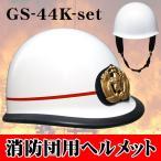 加賀産業 防災用 消防団ヘルメット GS-44K-SET【ライナーあり/通気孔なし】
