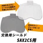 スミハット 快適ヘルメット2 SAX2シリーズ用交換シールド SAX2-SP
