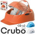 タニザワ 防災用  回転式ヘルメット ST#130 Crubo (クルボ)